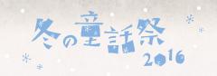 冬の童話祭2016