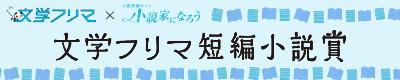 文学フリマ大賞