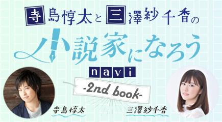 なろうnavi-2nd book-