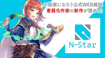 N-star