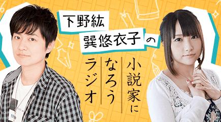 下野紘・巽悠衣子の小説家になろうラジオ